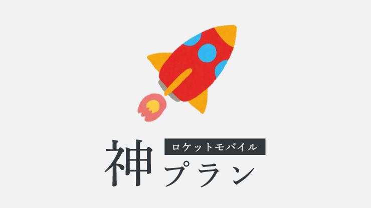 ロケットモバイルの格安SIM「神プラン」が名実ともに神プランだッ!
