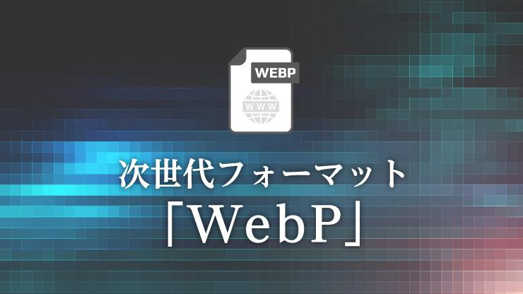【WordPress】次世代フォーマット(WebP)での画像配信に対応する
