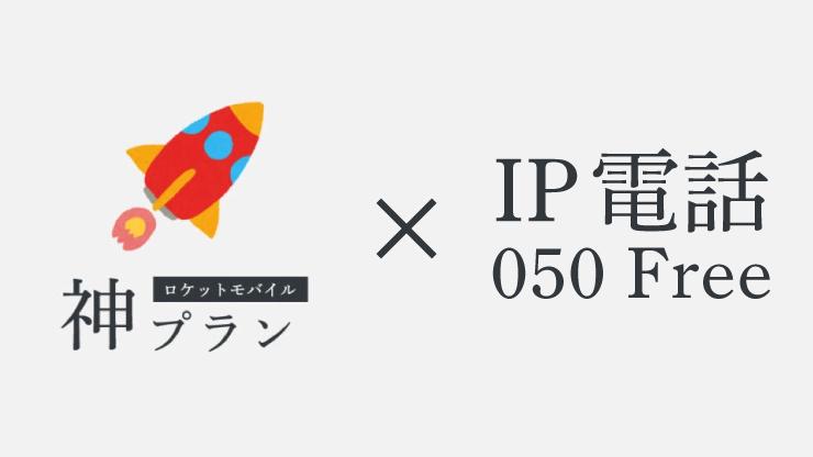 【神プラン×050Free】月額298円+αでIP電話付きSIMを持つ方法