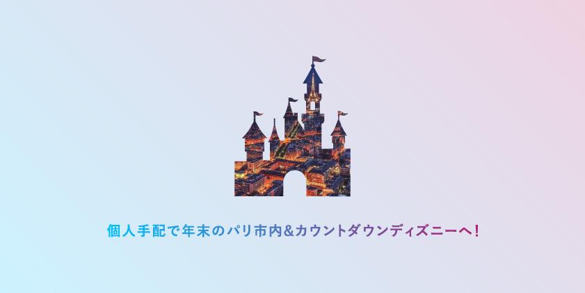 【ディズニーランド・パリ】個人手配で年末のパリ市内&カウントダウンディズニーへ!